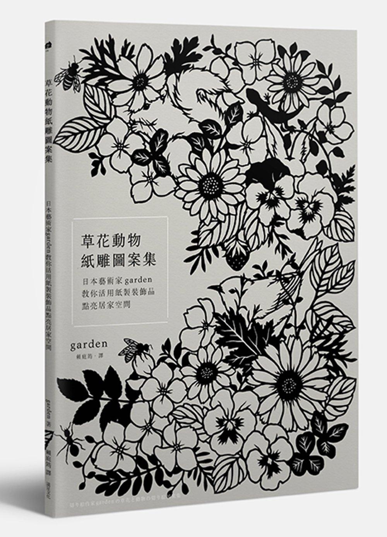 草花動物紙雕圖案集: 藝術家garden教你活用紙製裝飾品 點亮居家空間