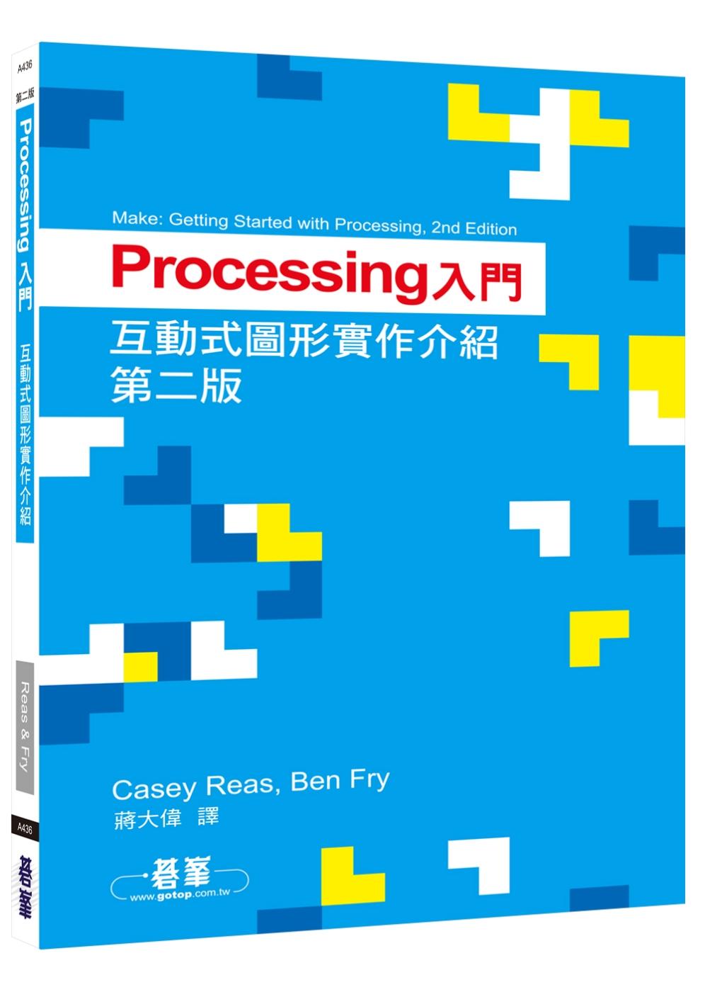 ◤博客來BOOKS◢ 暢銷書榜《推薦》Processing入門:互動式圖形實作介紹(第二版)