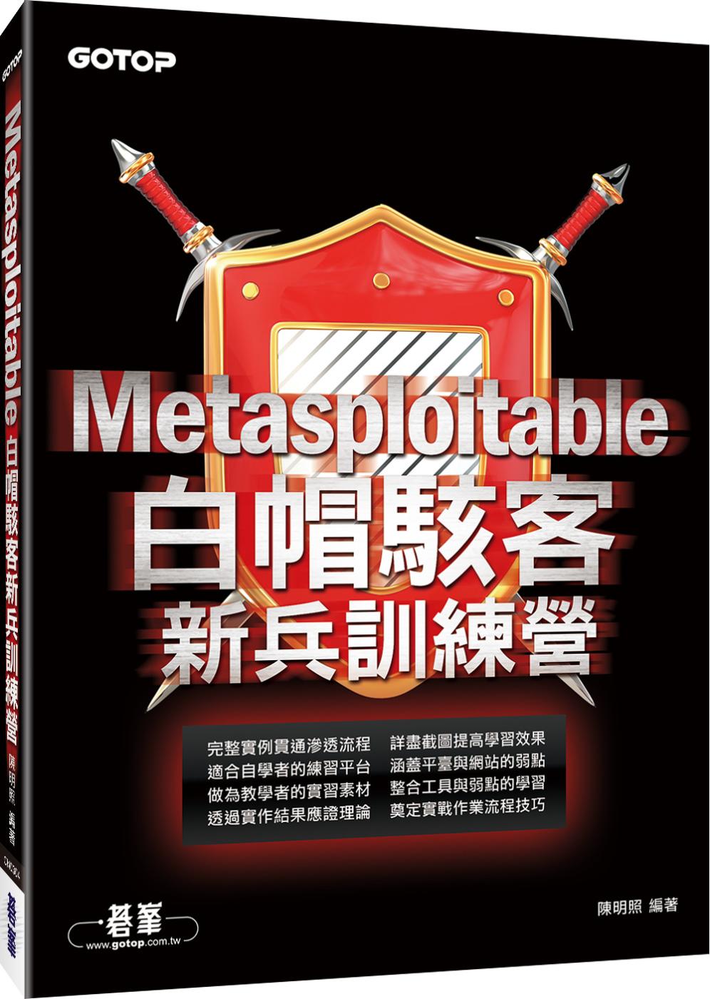 Metasploitable:白帽駭客新兵訓練營