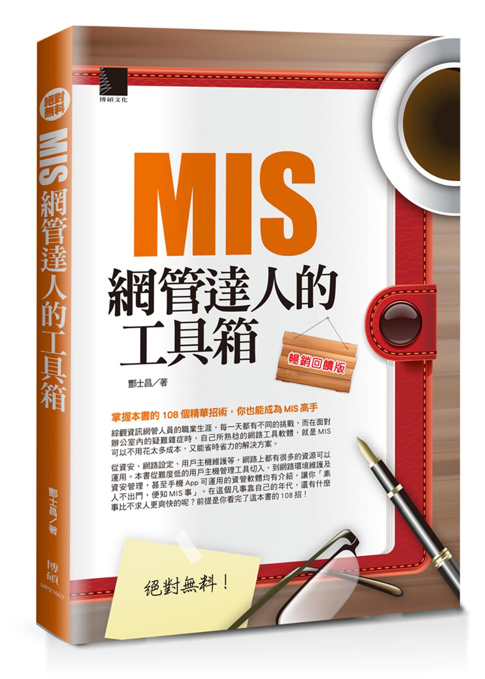 絕對無料~MIS網管 的工具箱^(暢銷 版^)
