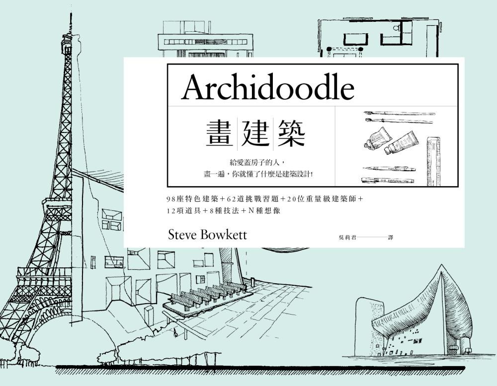 畫建築:給愛蓋房子的人,畫一遍,你就懂了什麼是建築設計