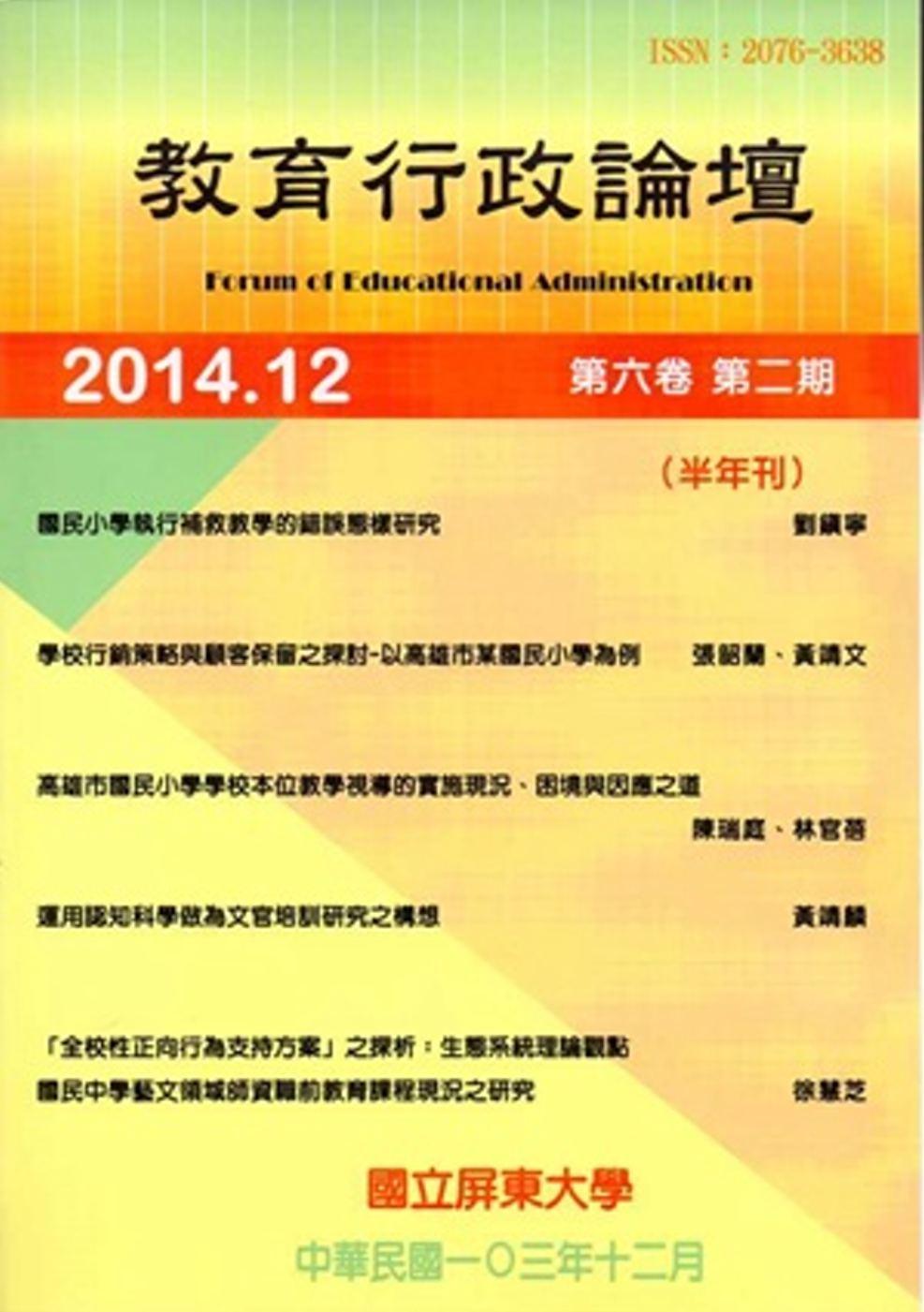 教育行政論壇第6卷第2期(半年刊)
