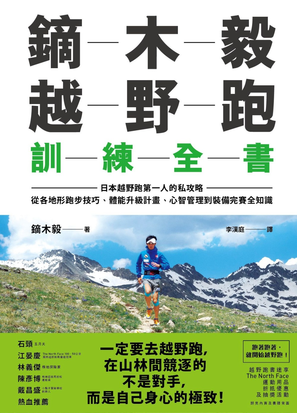 鏑木毅越野跑訓練全書:日本越野跑第一人的私攻略,從各地形跑步技巧、體能升級計畫、心智管理到裝備完賽全知識(作者限量簽名版)