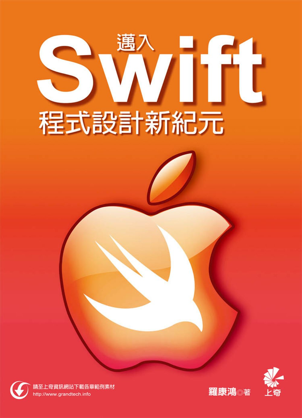 邁入Swift程...
