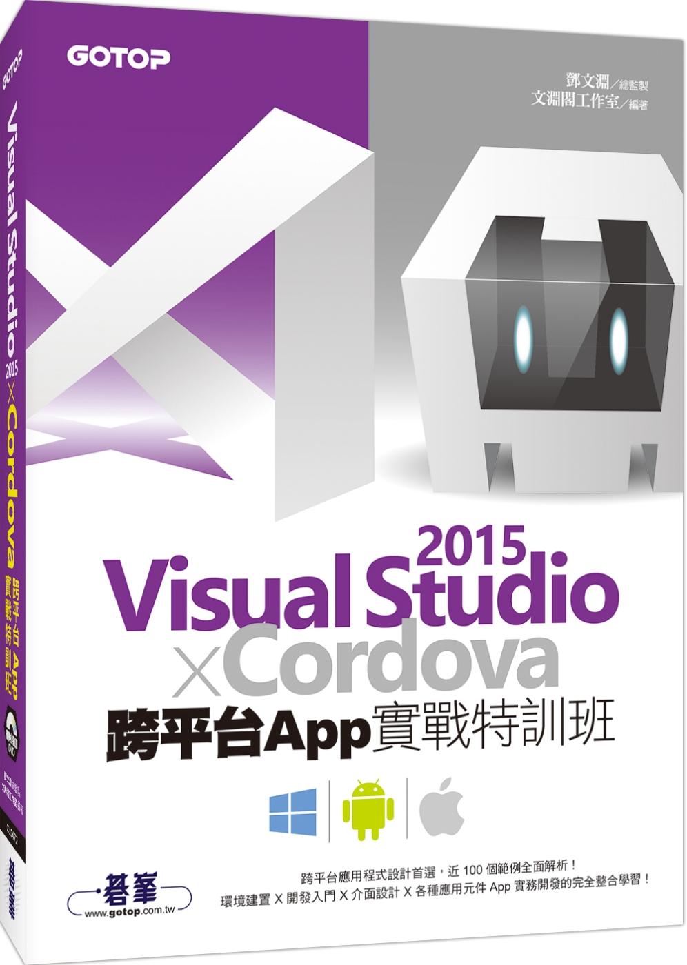 Visual Studio 2015 X Cordova跨平台App實戰特訓班(附近120分鐘關鍵影音教學/全書範例程式)
