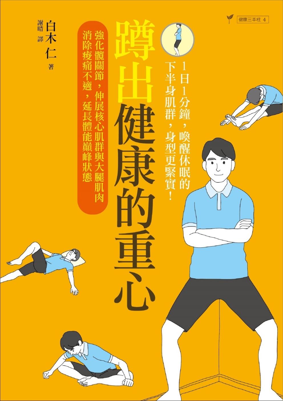 蹲出健康的重心:強化髖關節,伸展核心肌群與大腿肌肉,消除痠痛不適,延長體能巔峰狀態
