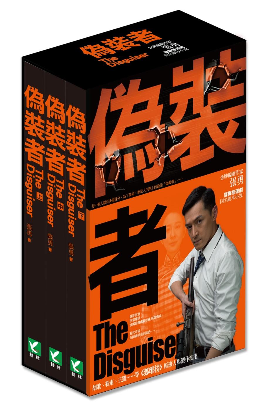 偽裝者:影視劇本小說盒裝套書 上、中、下