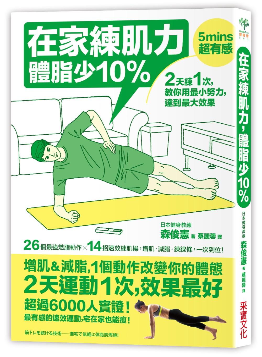 在家練肌力,體脂少10%:2天練1次,效果最好!26個燃脂動作X 14組速效練肌操,增肌‧減脂‧練線條,一次到位!
