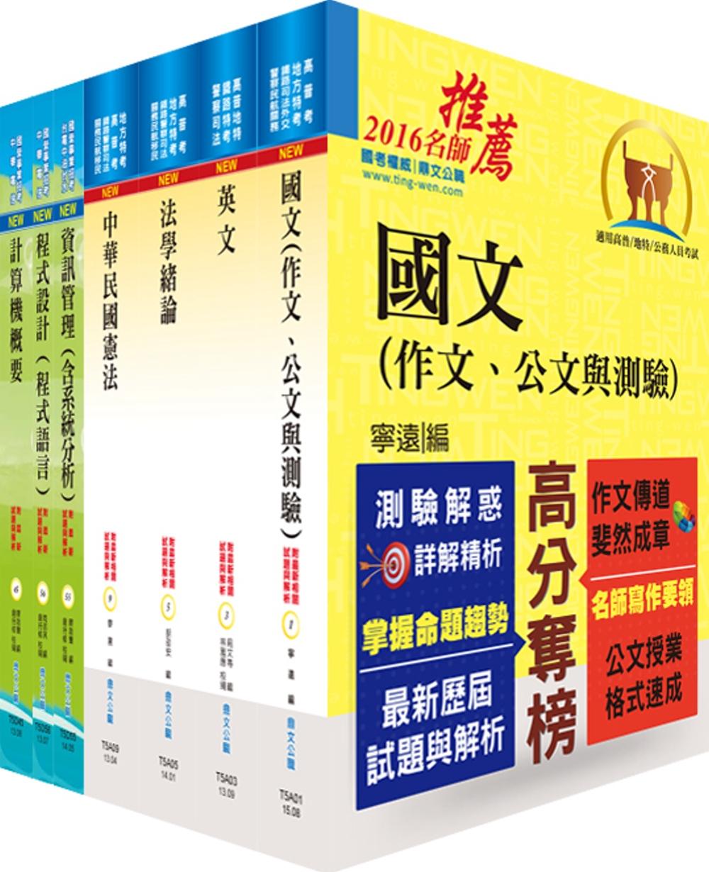 地方四等、普考(資訊處理)套書(不含資訊處理與資通安全)(贈題庫網帳號、雲端課程)