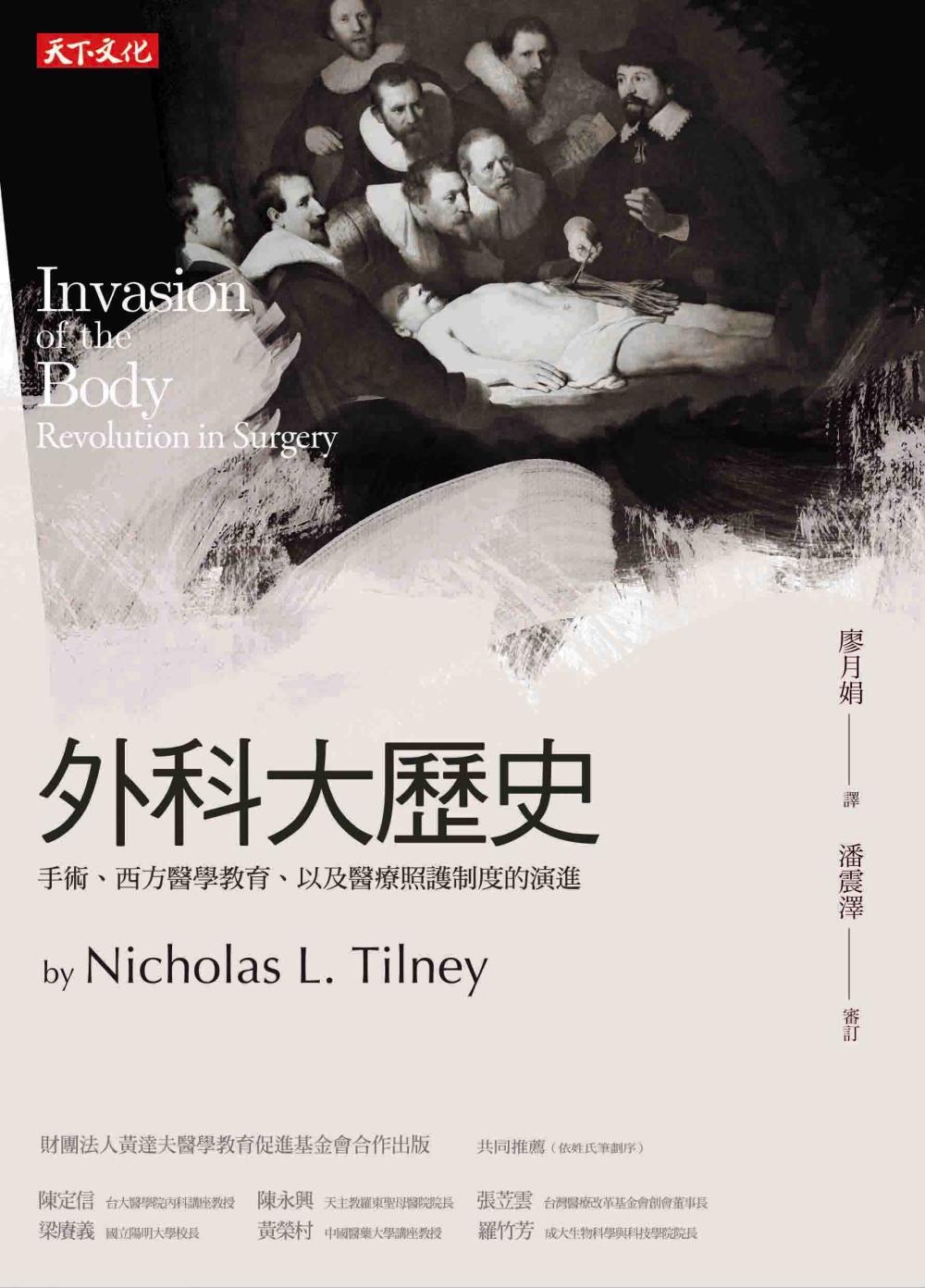 外科大历史:手术、西方医学教育、以及医疗照护制度的演进