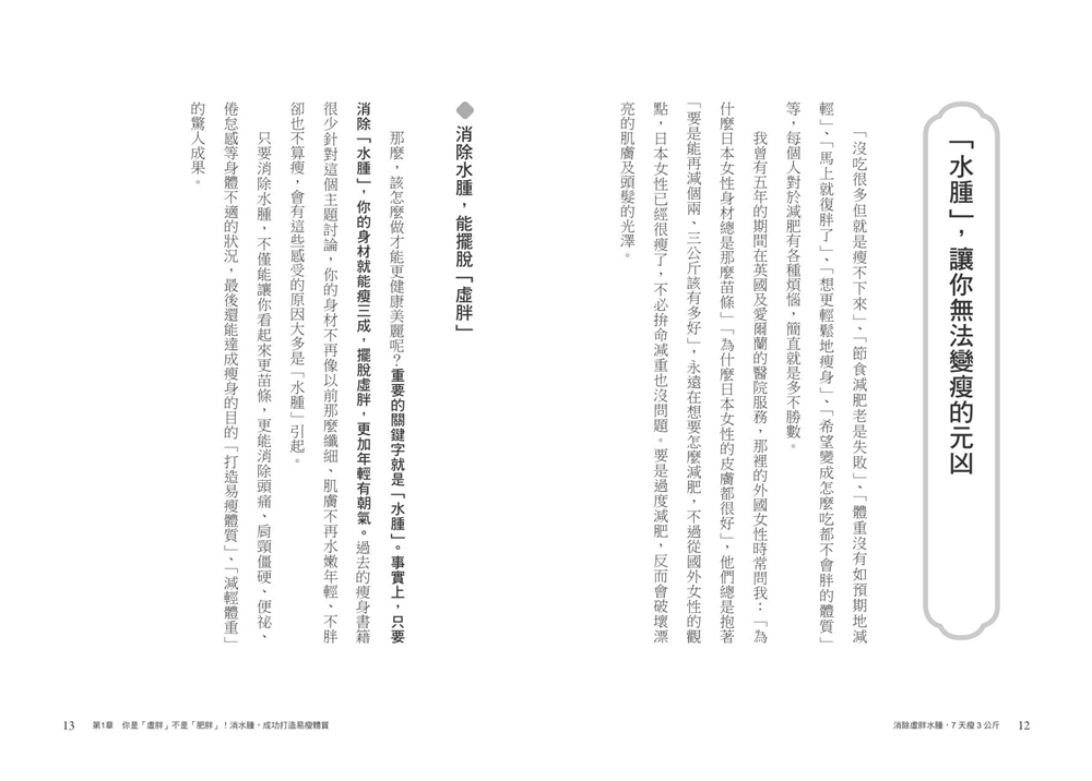 ►GO►最新優惠► [暢銷書]日本名醫小林弘幸教你消除虛胖水腫,7天瘦3公斤:【超速效排水腫瘦身法】90%的肥胖由「水腫」引起!每天排水毒,外表一定瘦!