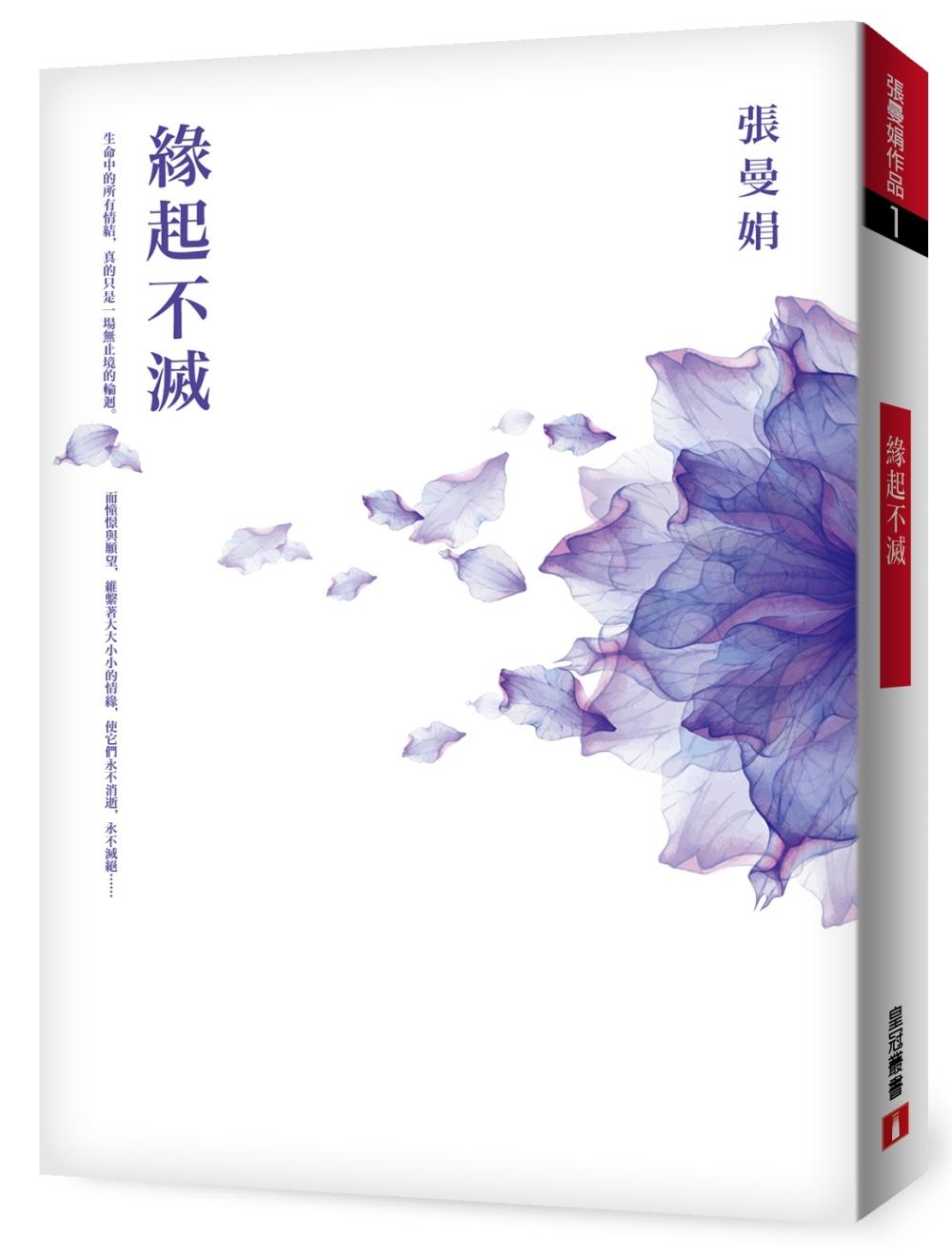 緣起不滅【暢銷25萬冊經典紀念‧平裝典藏版】