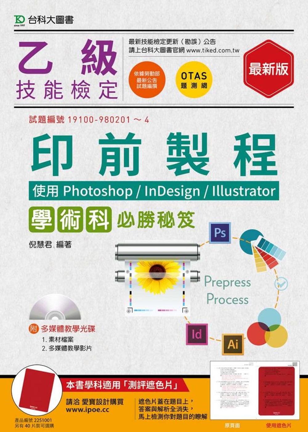 乙級印前製程學術科必勝秘笈 - 使用Photoshop / InDesign / Illustrator - 最新版 - 附贈OTAS題測系統