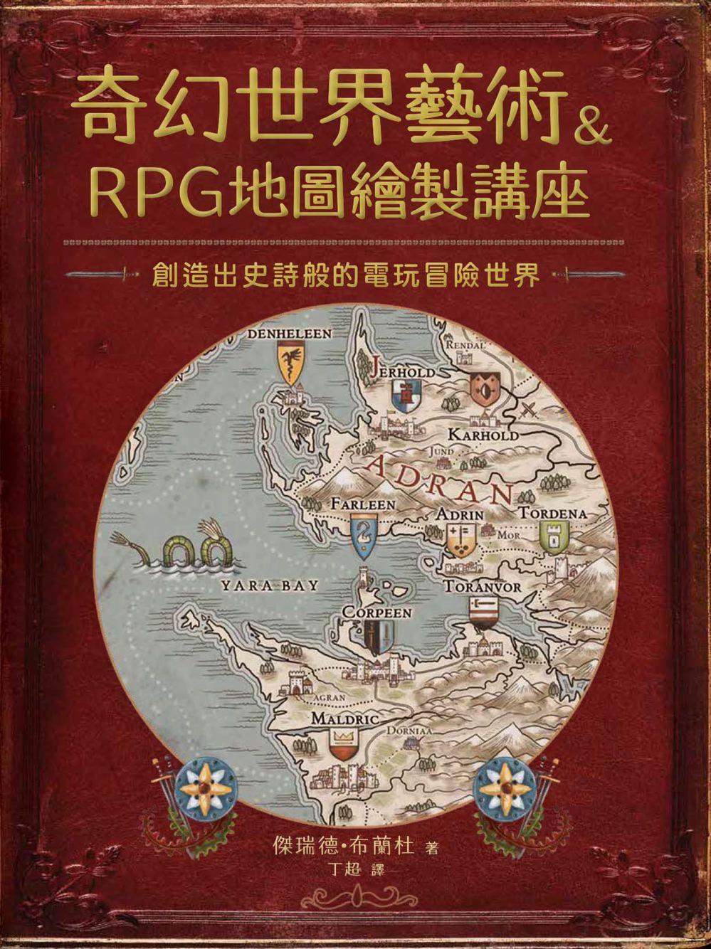 ◤博客來BOOKS◢ 暢銷書榜《推薦》奇幻世界藝術&RPG;地圖繪製講座