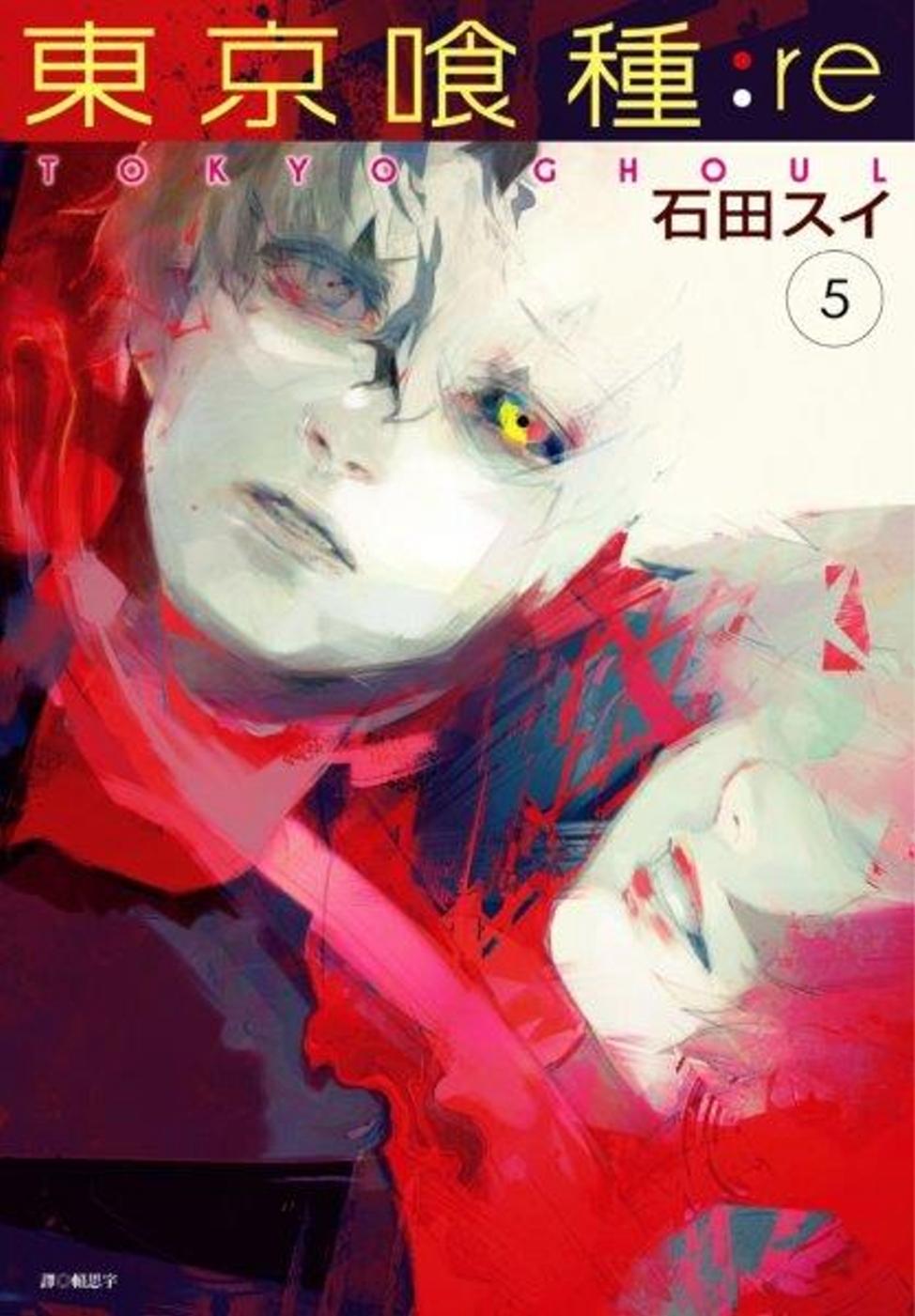 東京喰種:re (05)