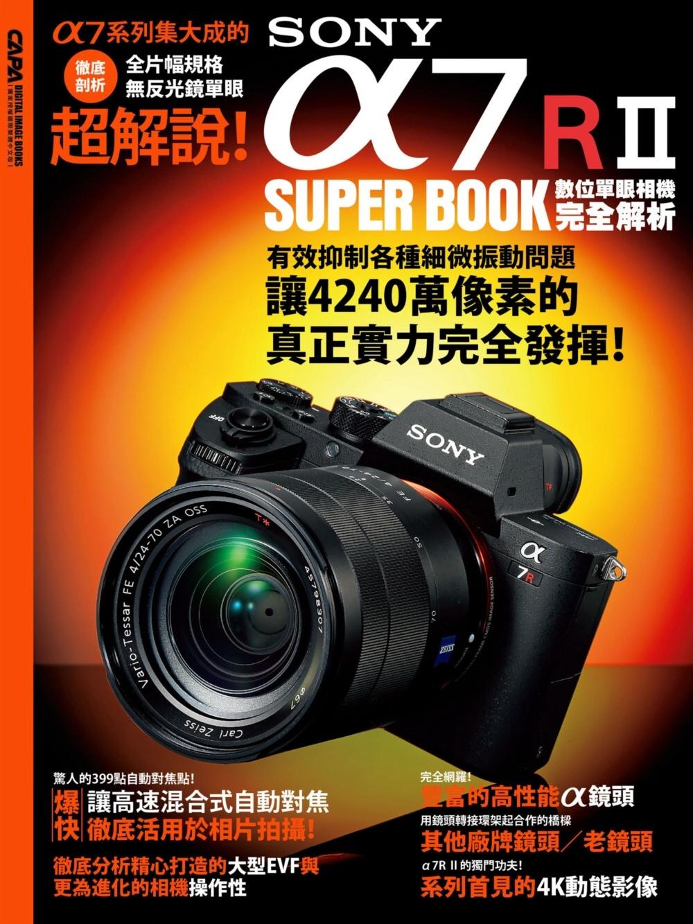 ◤博客來BOOKS◢ 暢銷書榜《推薦》SONY α7R II數位單眼相機完全解析
