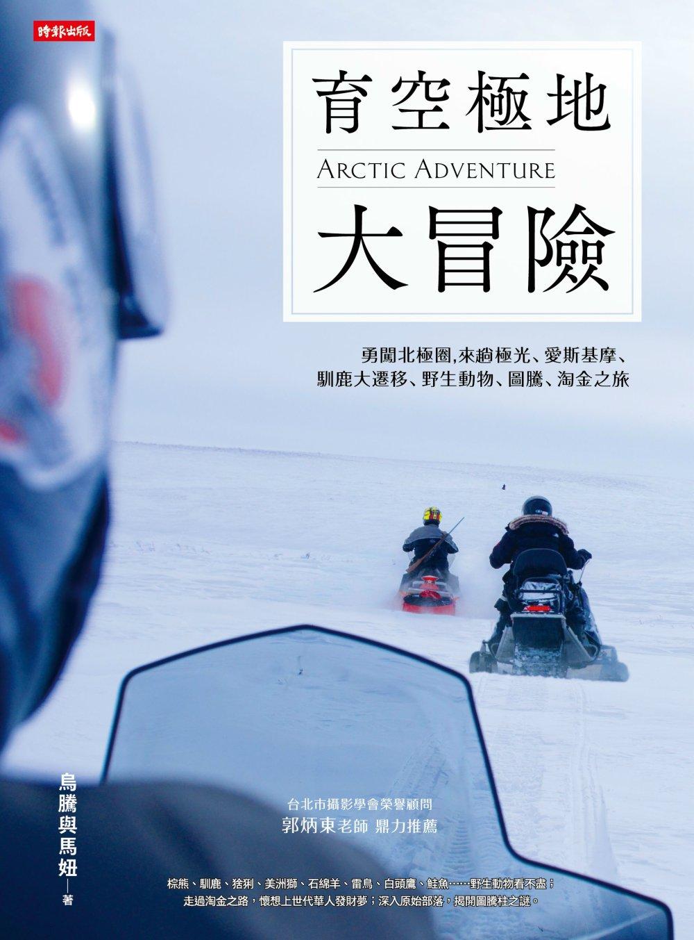 ◤博客來BOOKS◢ 暢銷書榜《推薦》育空極地大冒險:勇闖北極圈,來趟極光、愛斯基摩、馴鹿大遷移、野生動物、圖騰、淘金之旅