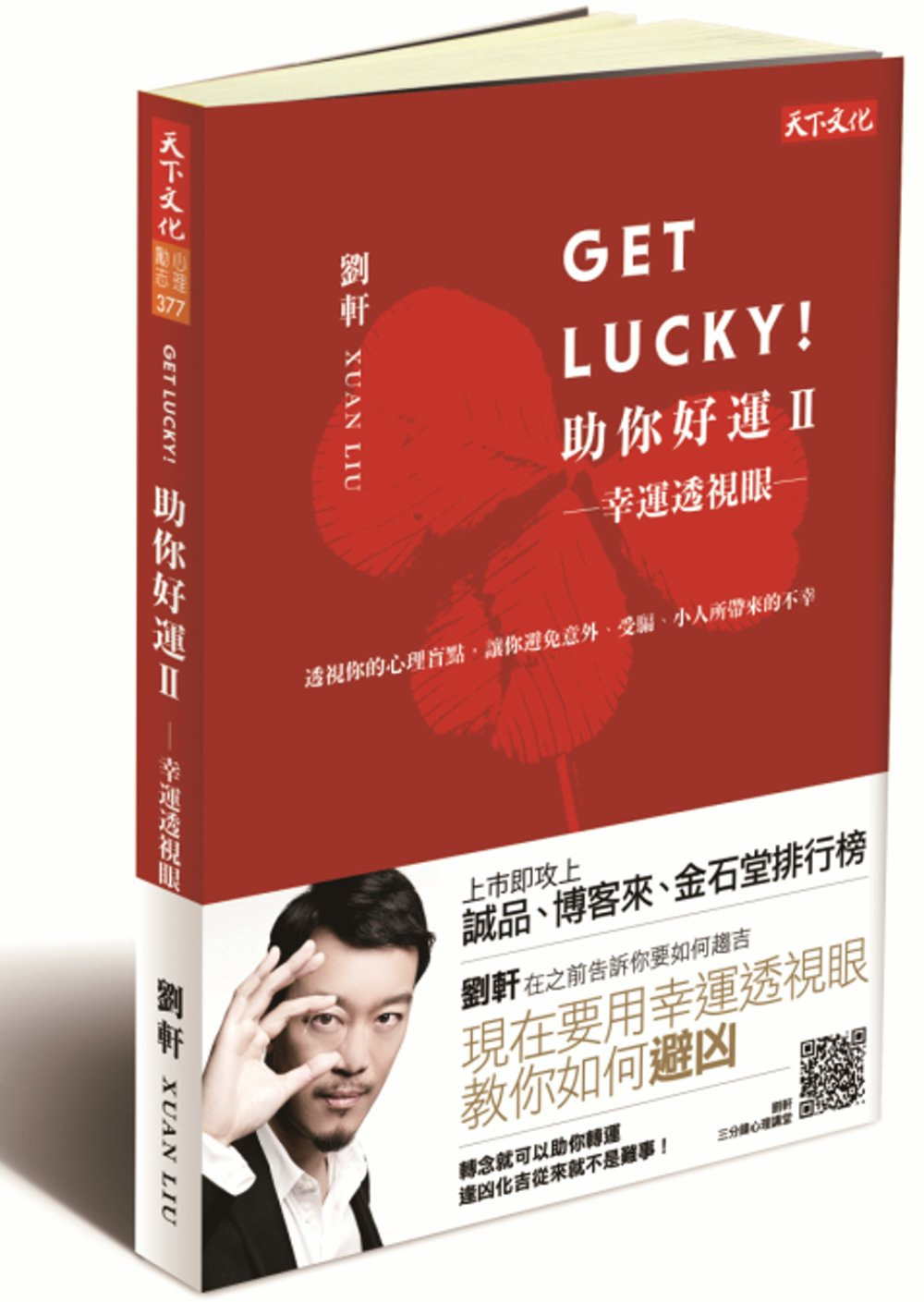 Get Lucky! 助你好运Ⅱ:幸运透视眼(幸运草封面版)