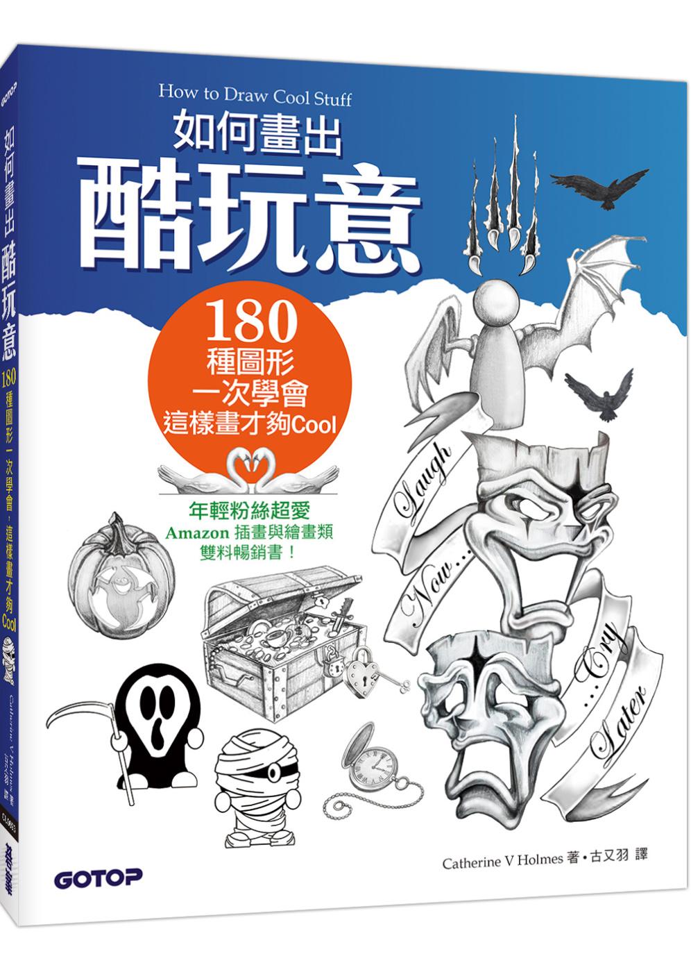 如何畫出酷玩意:180種圖形一次學會,這樣畫才夠Cool (Amazon超過200則好評,插畫與繪畫雙料暢銷書!)
