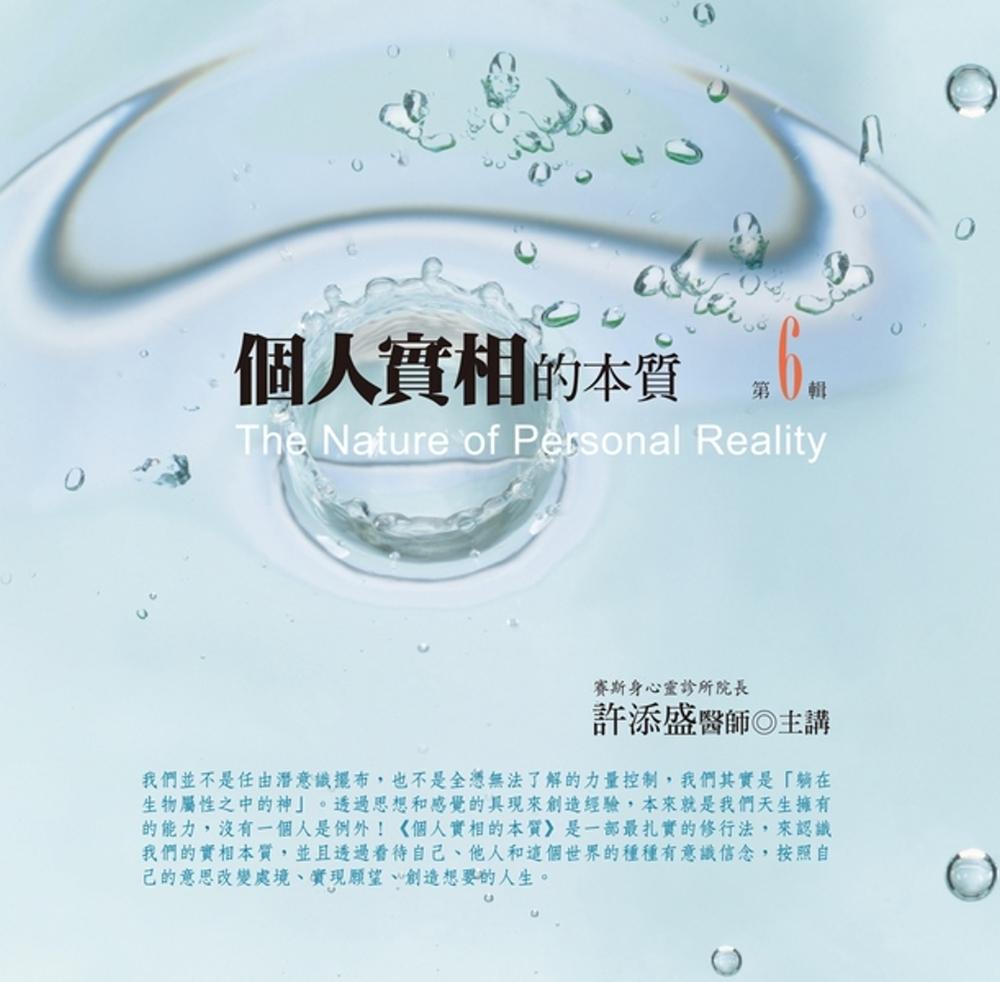 個人實相的本質有聲書第6輯(10片CD)﹝新版﹞