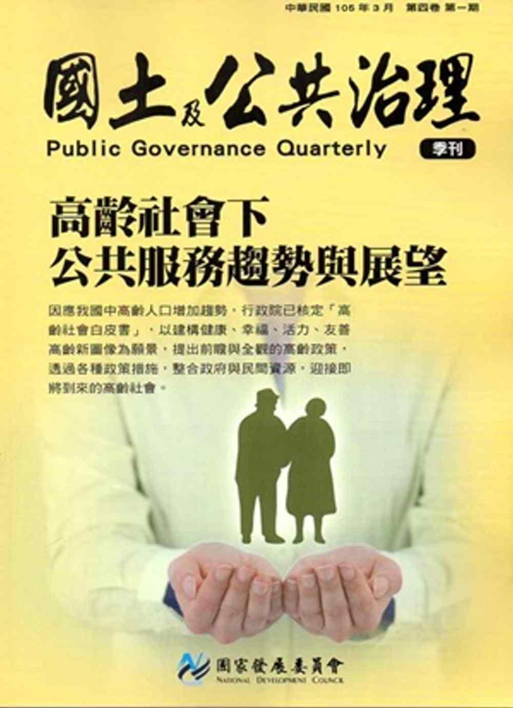 國土及公共治理季刊第4卷第1期(105.03)