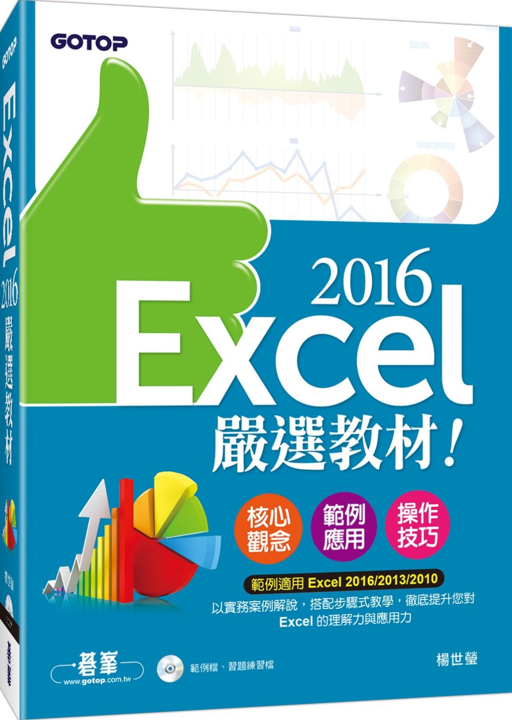 Excel 2016嚴選教材!(附範例光碟)