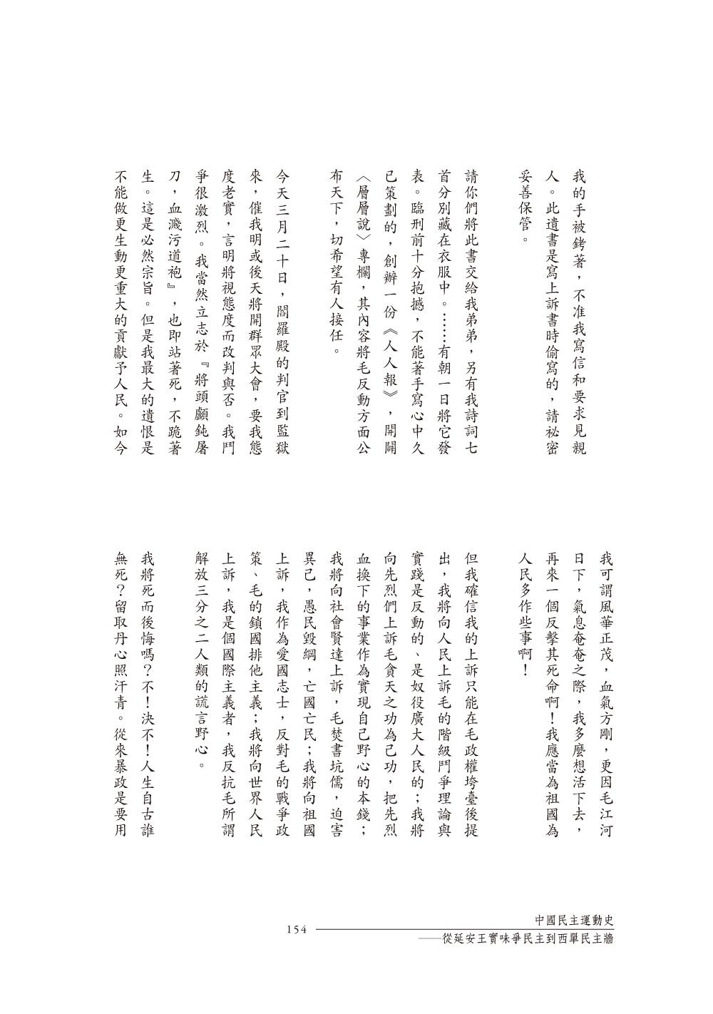 ◤博客來BOOKS◢ 暢銷書榜《推薦》中國民主運動史:從延安王實味爭民主到西單民主牆