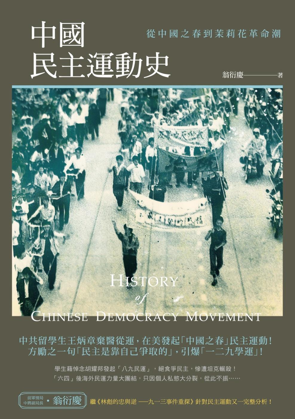 ◤博客來BOOKS◢ 暢銷書榜《推薦》中國民主運動史:從中國之春到茉莉花革命潮