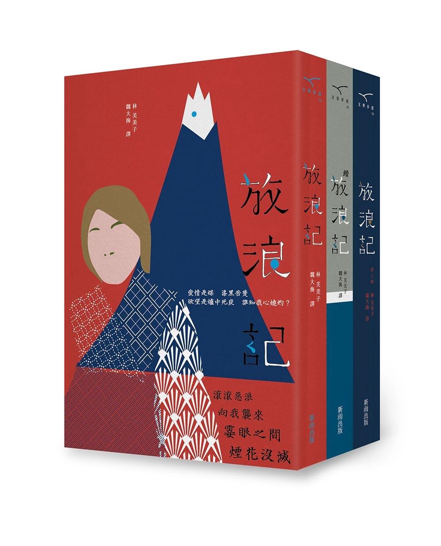 放浪記(新雨三十週年特別企劃,三冊)