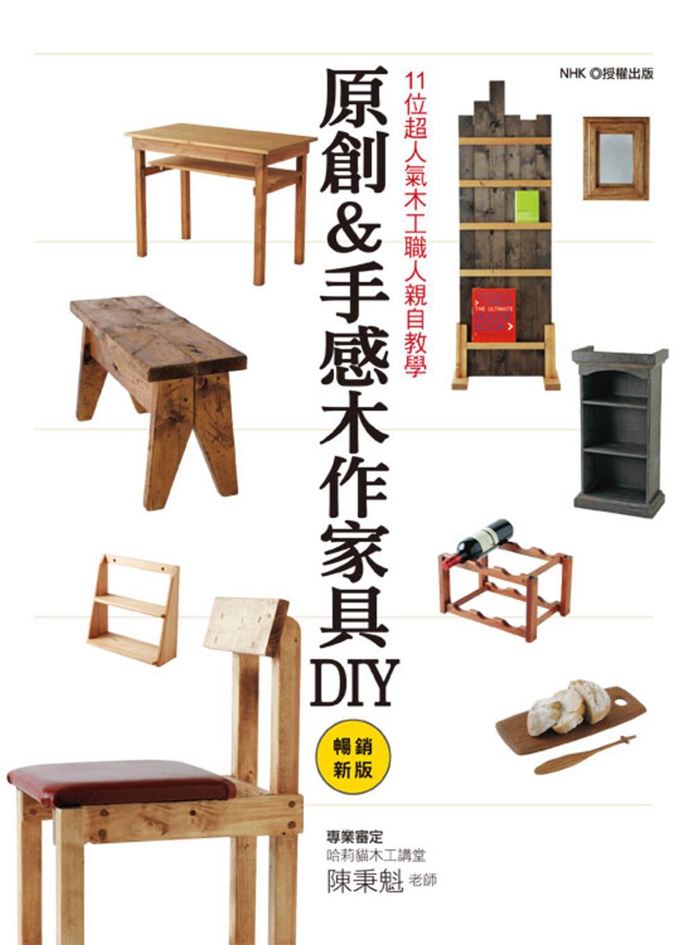 11位超 木工職人親自教學 原創 手感木作 DIY^(暢銷 ^)