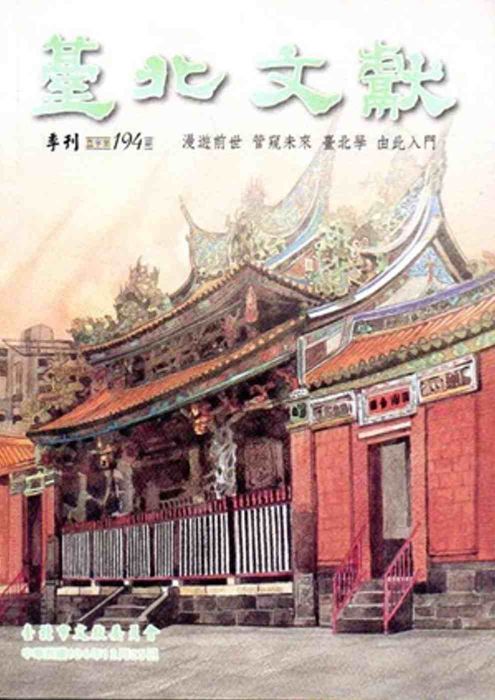 臺北文獻194期^(104 12^)