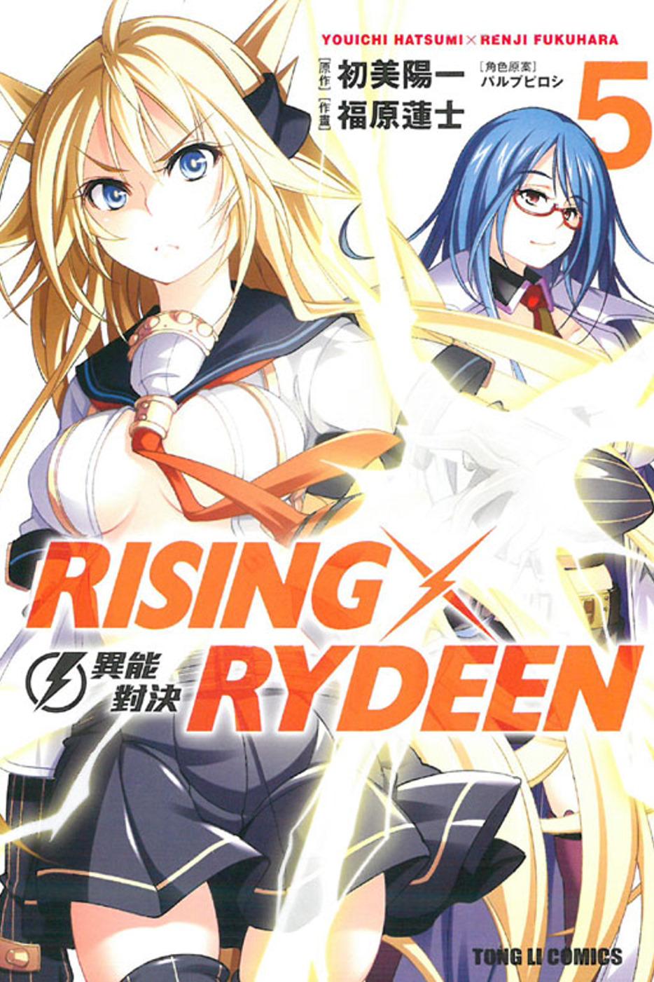 RISING X RYDEEN異能對決 5