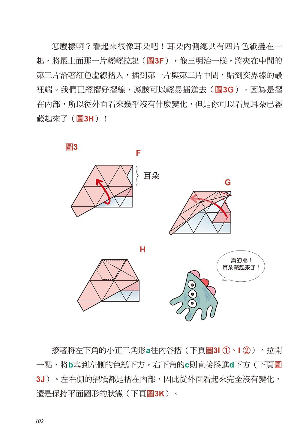 ►GO►最新優惠► [暢銷書]摺紙玩數學:日本摺紙大師的幾何學教育