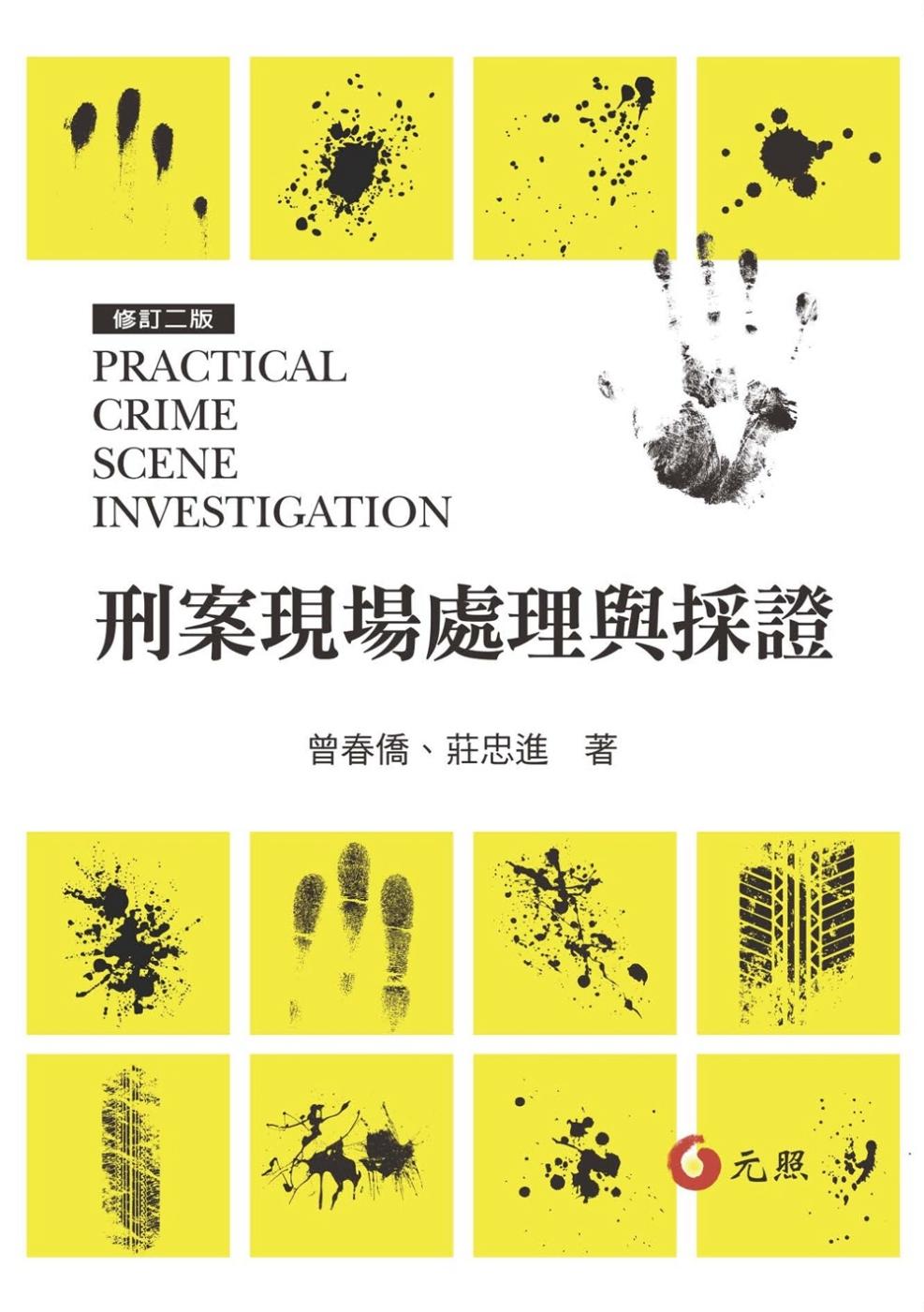 刑案現場處理與採證(二版)