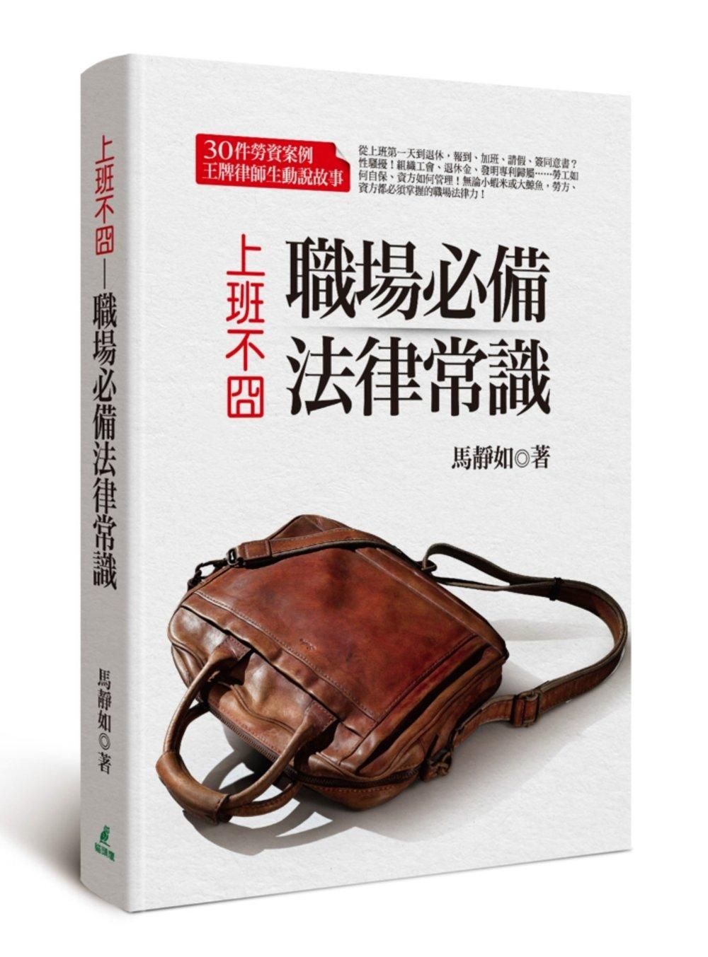 ◤博客來BOOKS◢ 暢銷書榜《推薦》上班不囧:職場必備法律常識