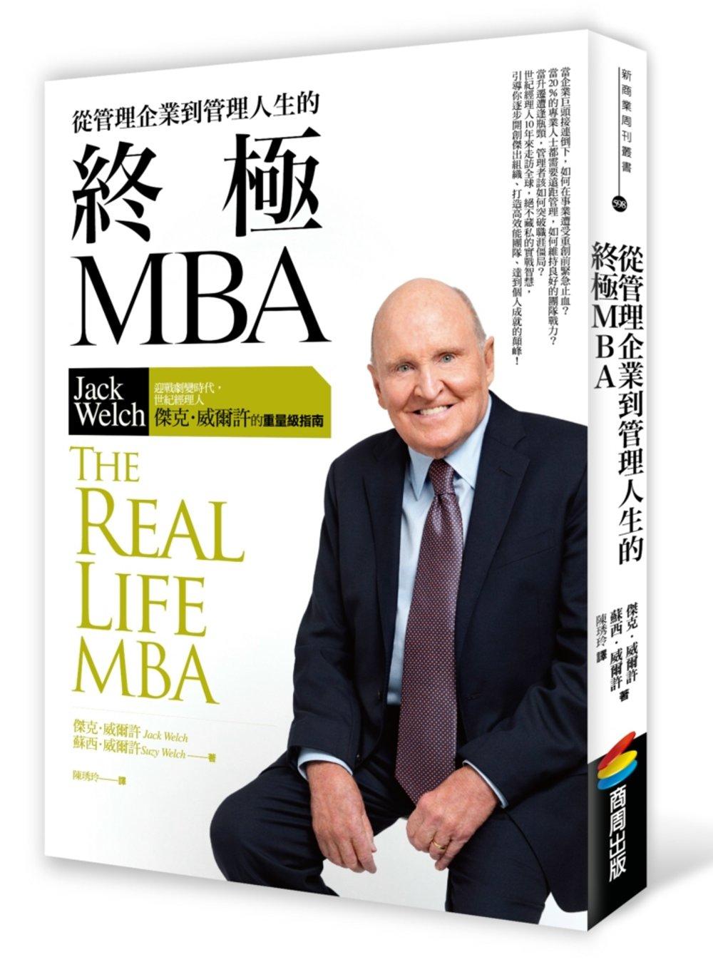 ◤博客來BOOKS◢ 暢銷書榜《推薦》從管理企業到管理人生的終極MBA:迎戰劇變時代,世紀經理人傑克‧威爾許的重量級指南