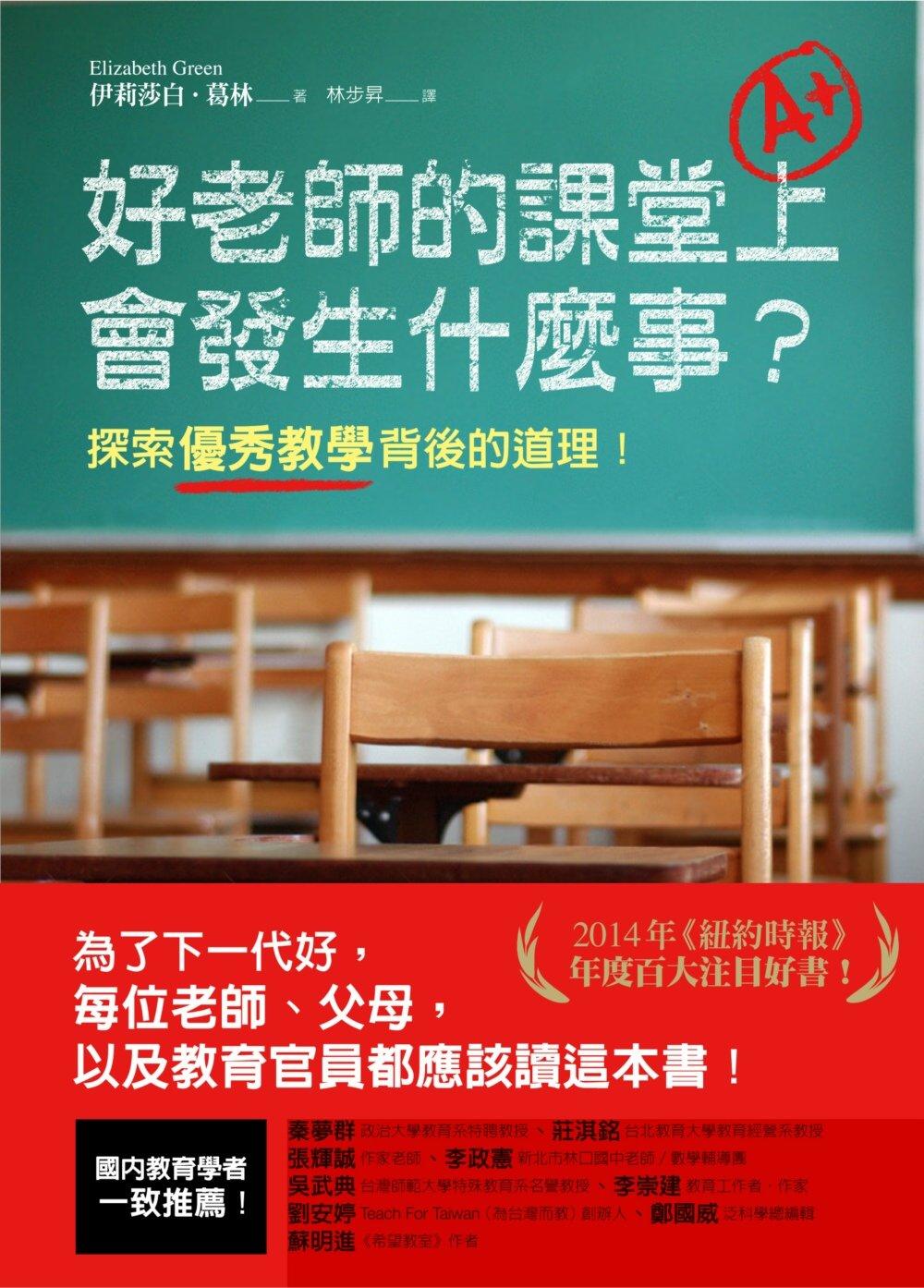 好老師的課堂上會發生什麼事?探索優秀教學背後的道理!