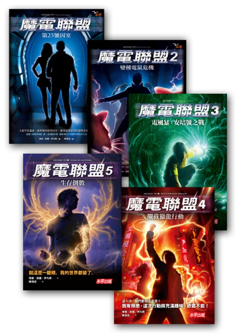 魔电联盟1-5套书