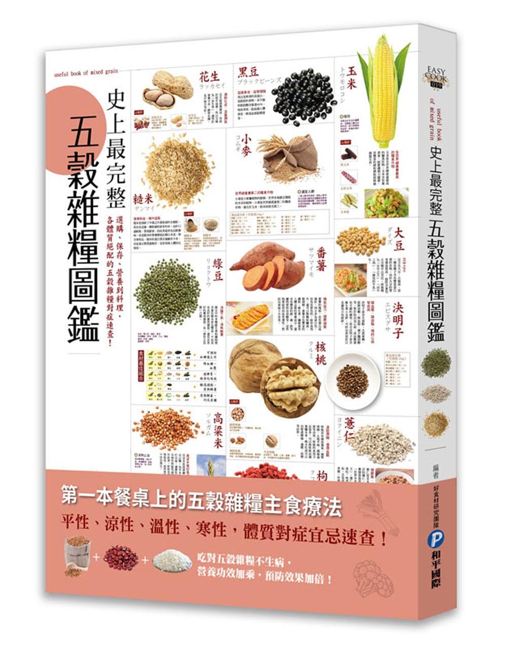 史上最完整五穀雜糧圖鑑:選購、保存、營養到料理,各體質絕配的五穀雜糧對症速查!