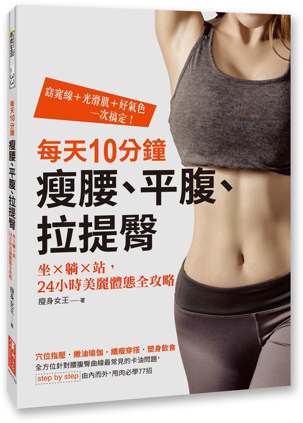 每天10分鐘,瘦腰、平腹、拉提臀:坐×躺×站,24小時美麗體態全攻略