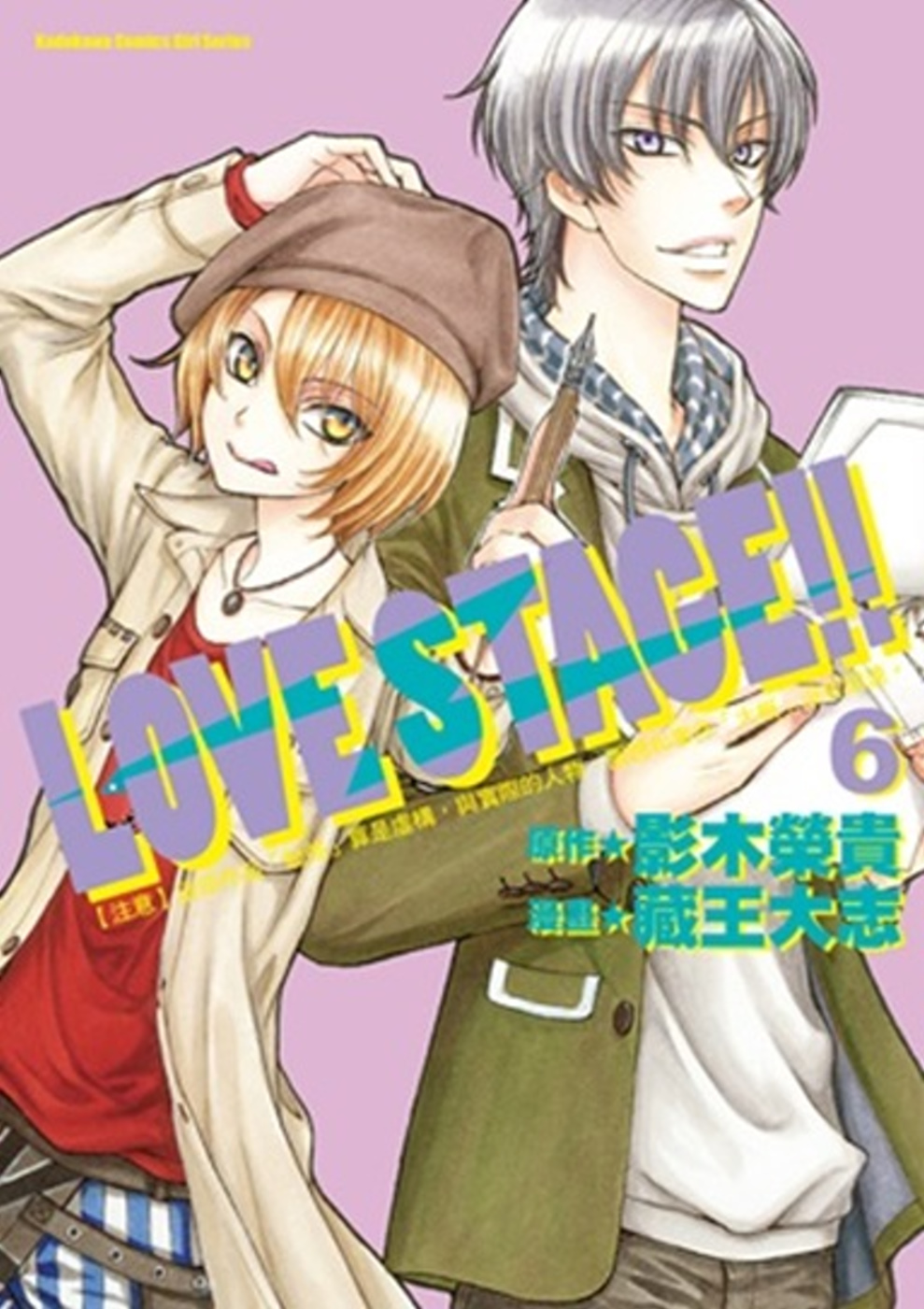 LOVE STAGE^!^! ^(6^)