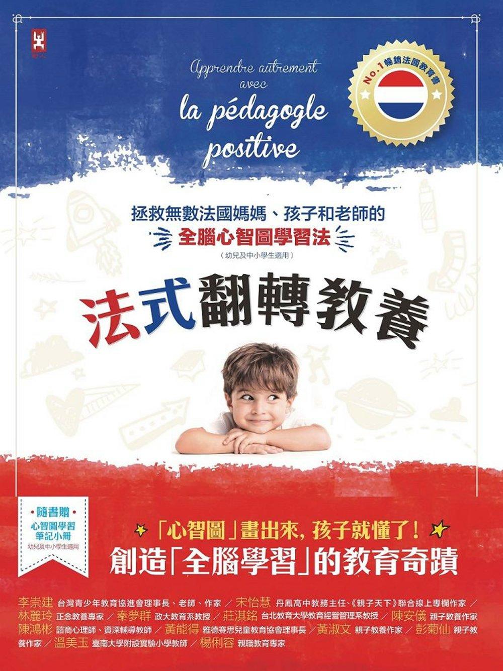 ◤博客來BOOKS◢ 暢銷書榜《推薦》法式翻轉教養:拯救無數法國媽媽、孩子和老師的「全腦心智圖」學習法(幼兒及中小學生適用)