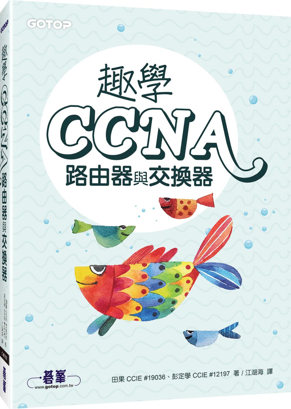 ►GO►最新優惠► [暢銷書]趣學CCNA路由器與交換器