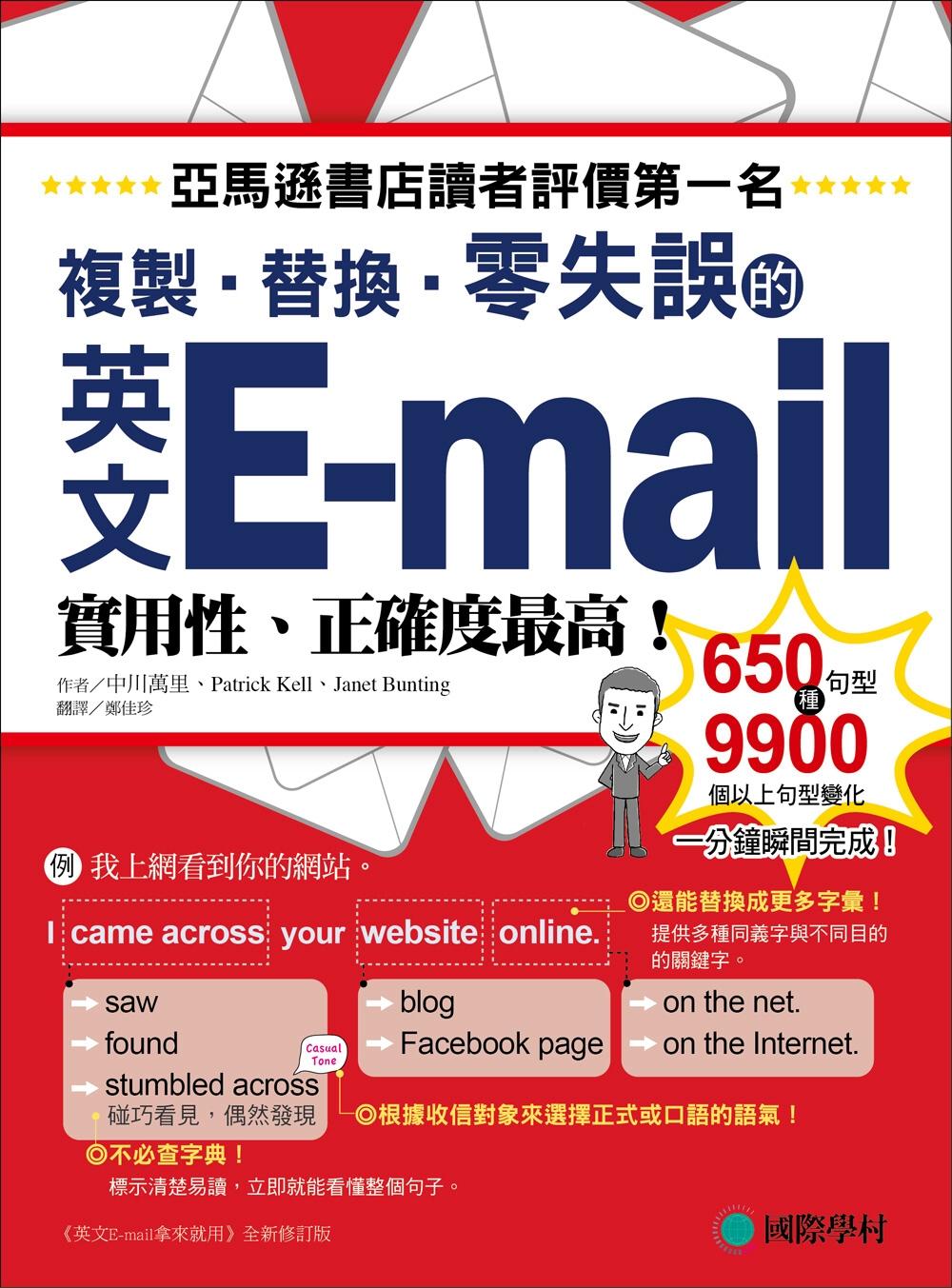 英文E-mail複製、替換、零失誤:亞馬遜書店讀者評價第一名!實用性、正確度最高!