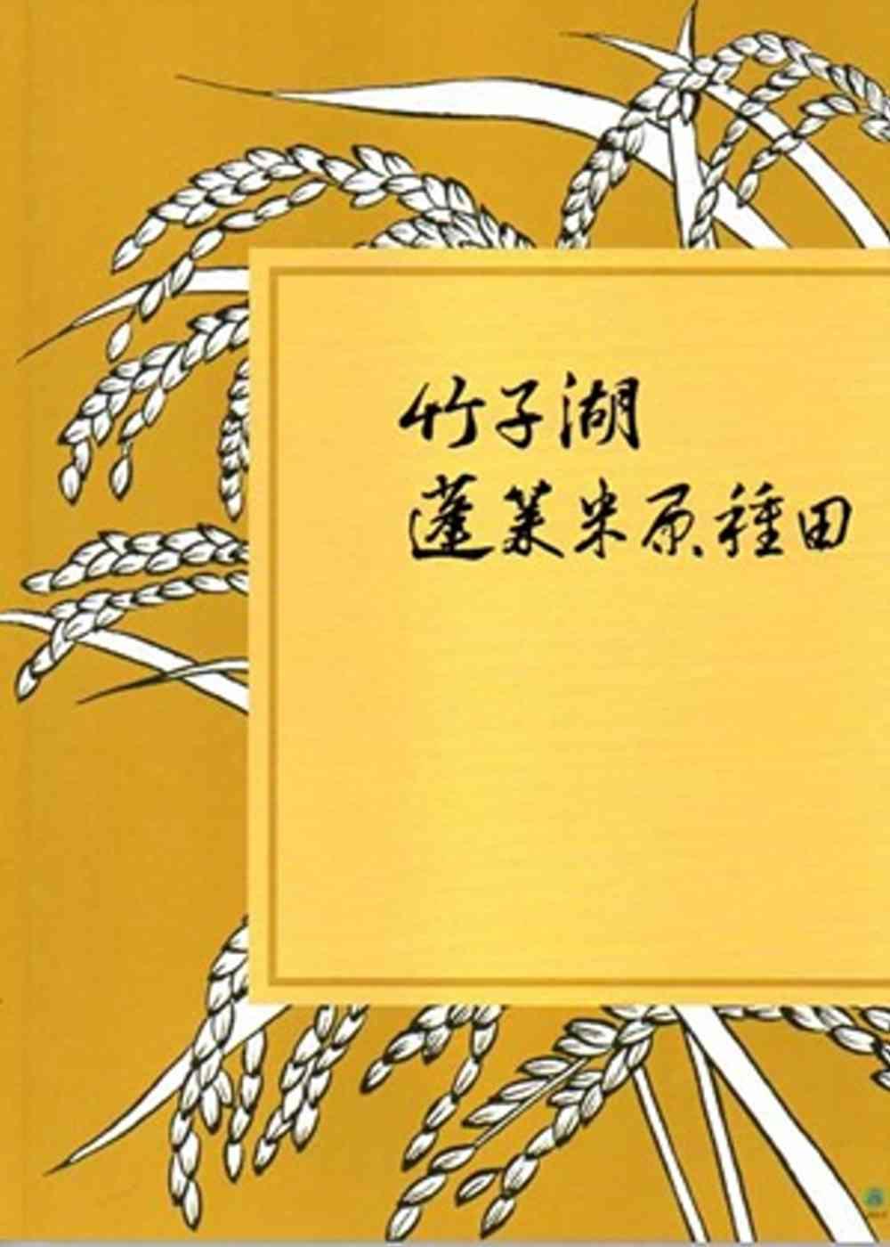 竹子湖蓬萊米原種田