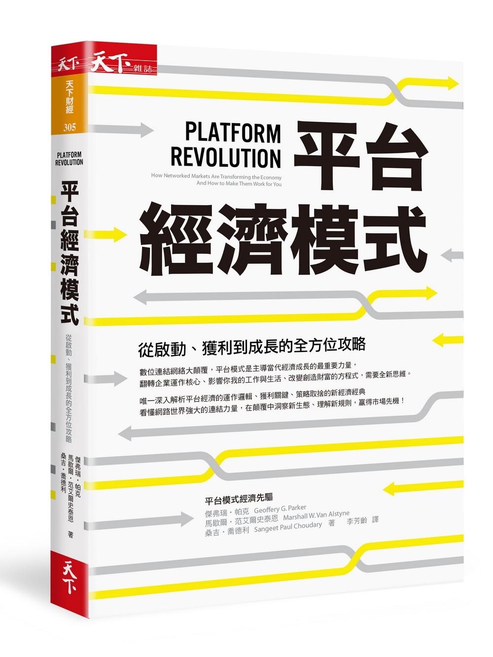 ◤博客來BOOKS◢ 暢銷書榜《推薦》平台經濟模式:從啟動、獲利到成長的全方位攻略