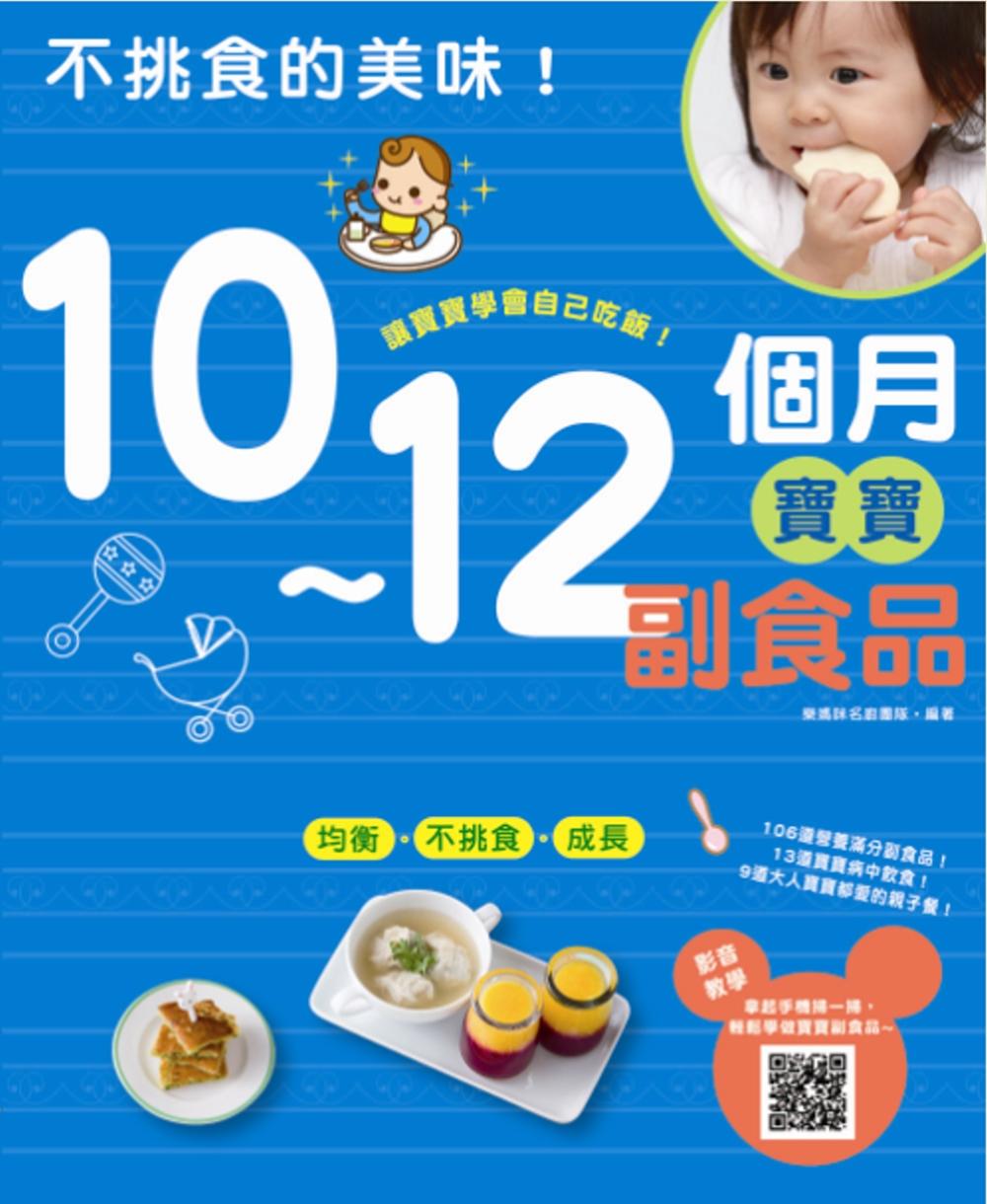 不挑食的美味^!:10^~12個月寶寶副食品