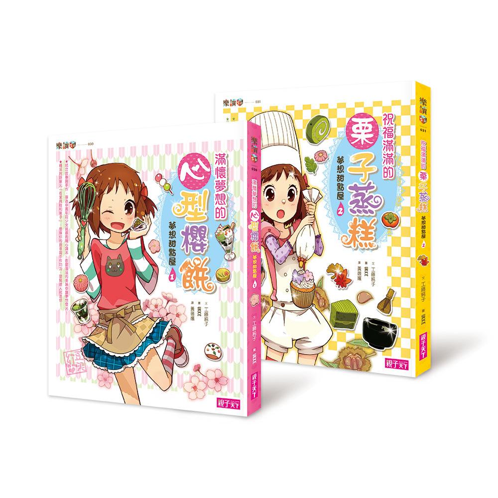 夢想甜點屋套書(共2冊)