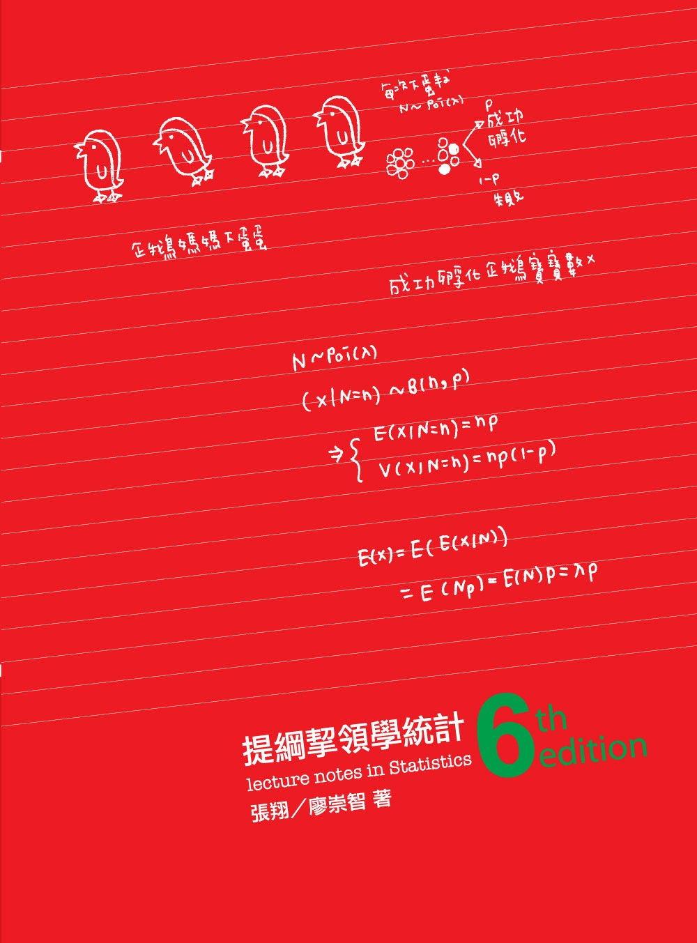 提綱挈領學統計(6版)