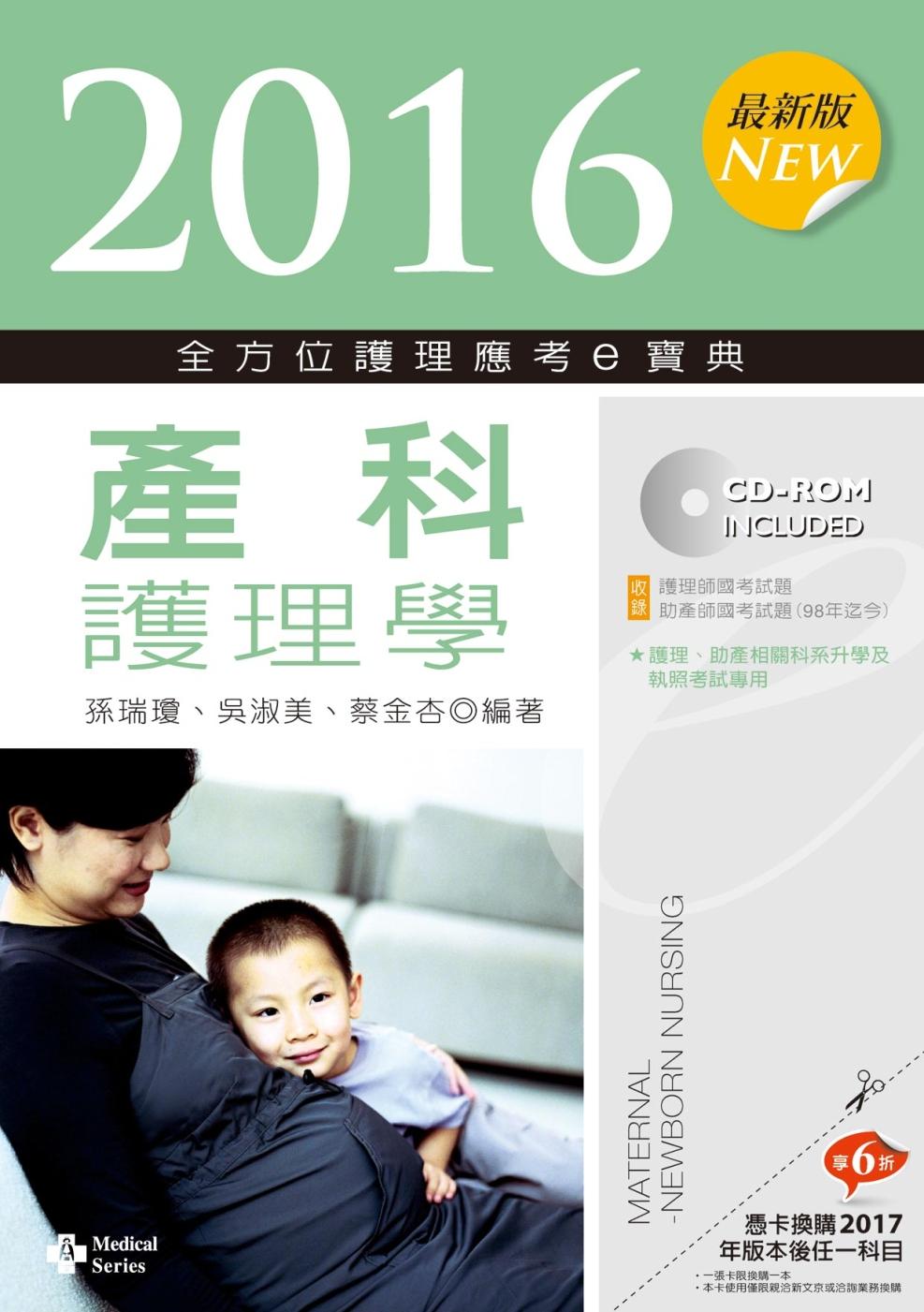2016 版 全方位護理應考e寶典:產科護理學~附歷屆試題光碟^(護理師、助產師^)~^(